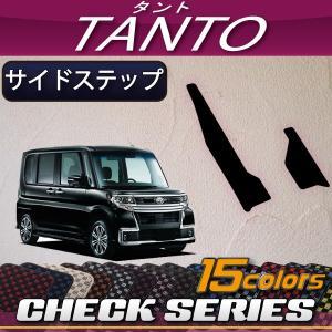 ダイハツ 新型 タント タントカスタム LA600S サイドステップマット (チェック)|fujimoto-youhin