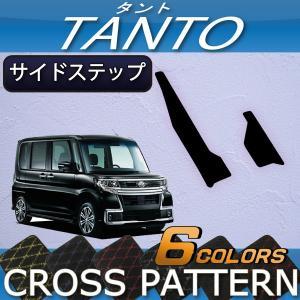 ダイハツ 新型 タント タントカスタム LA600S サイドステップマット (クロス)|fujimoto-youhin
