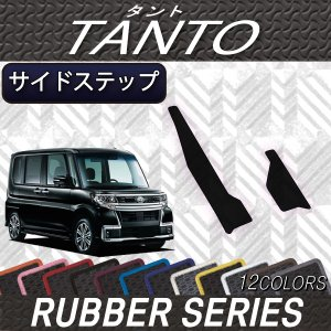 ダイハツ 新型 タント タントカスタム LA600S サイドステップマット (ラバー)|fujimoto-youhin