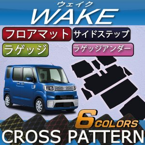 ダイハツ ウェイク LA700S フロアマット ラゲッジマット ラゲッジアンダーボックスマット サイドステップマット (クロス)|fujimoto-youhin