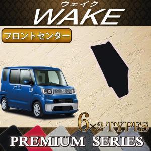ダイハツ ウェイク LA700S フロントセンターマット (プレミアム)|fujimoto-youhin