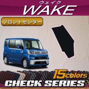ダイハツ ウェイク LA700S フロントセンターマット (チェック)|fujimoto-youhin