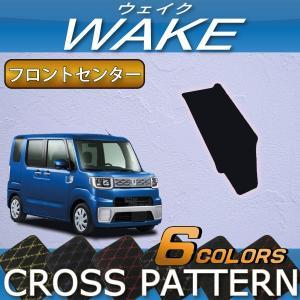 ダイハツ ウェイク LA700S フロントセンターマット (クロス)|fujimoto-youhin