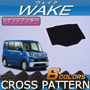 ダイハツ ウェイク LA700S ラゲッジアンダーボックスマット (クロス)|fujimoto-youhin