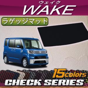 ダイハツ ウェイク LA700S ラゲッジマット (チェック)|fujimoto-youhin