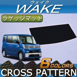 ダイハツ ウェイク LA700S ラゲッジマット (クロス)|fujimoto-youhin