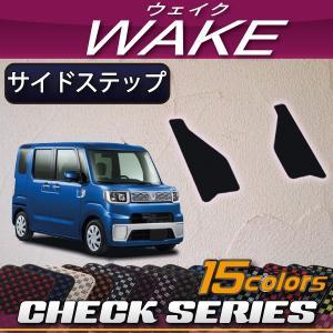 ダイハツ ウェイク LA700S サイドステップマット (チェック)|fujimoto-youhin