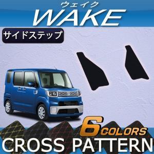 ダイハツ ウェイク LA700S サイドステップマット (クロス)|fujimoto-youhin