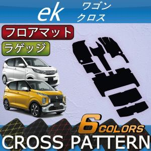 三菱 新型 ekワゴン ekクロス 30系 フロアマット ラゲッジマット (クロス) fujimoto-youhin