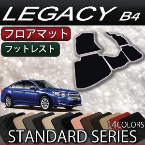 スバル 新型 レガシィ B4 BN9 フロアマット (スタンダード)|fujimoto-youhin