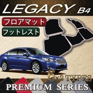 スバル 新型 レガシィ B4 BN9 フロアマット (プレミアム)|fujimoto-youhin