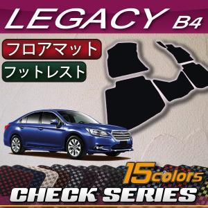 スバル 新型 レガシィ B4 BN9 フロアマット (チェック)|fujimoto-youhin
