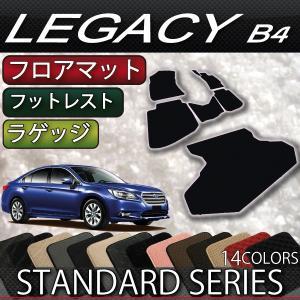 スバル 新型 レガシィ B4 BN9 フロアマット ラゲッジマット (スタンダード)|fujimoto-youhin