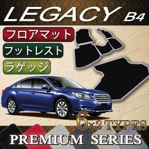 スバル 新型 レガシィ B4 BN9 フロアマット ラゲッジマット (プレミアム)|fujimoto-youhin