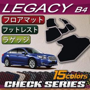 スバル 新型 レガシィ B4 BN9 フロアマット ラゲッジマット (チェック)|fujimoto-youhin