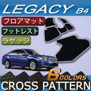 スバル 新型 レガシィ B4 BN9 フロアマット ラゲッジマット (クロス)|fujimoto-youhin