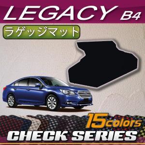 スバル 新型 レガシィ B4 BN9 ラゲッジマット (チェック)|fujimoto-youhin