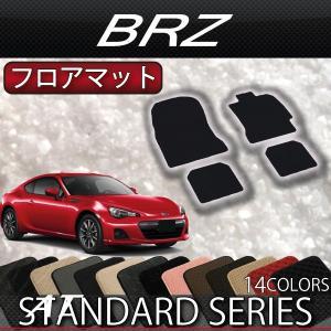スバル BRZ (AT/MT) フロアマット (スタンダード)|fujimoto-youhin