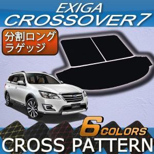 スバル エクシーガ クロスオーバー 7 YAM 分割ロング ラゲッジマット (クロス) fujimoto-youhin