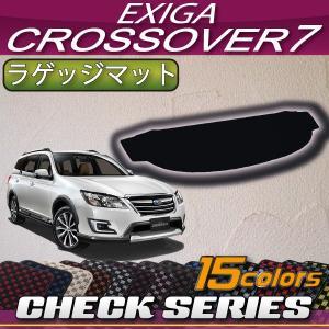 スバル エクシーガ クロスオーバー 7 YAM ラゲッジマット (チェック) fujimoto-youhin