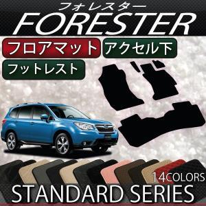 スバル フォレスター SJ系 フロアマット (スタンダード)|fujimoto-youhin