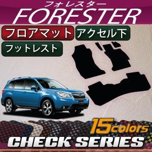 スバル フォレスター SJ系 フロアマット (チェック)|fujimoto-youhin