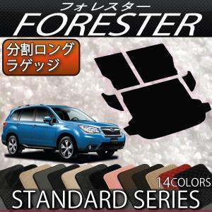 スバル フォレスター SJ系 分割ロング ラゲッジマット (スタンダード)|fujimoto-youhin