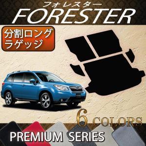 スバル フォレスター SJ系 分割ロング ラゲッジマット (プレミアム)|fujimoto-youhin