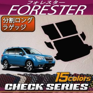スバル フォレスター SJ系 分割ロング ラゲッジマット (チェック)|fujimoto-youhin
