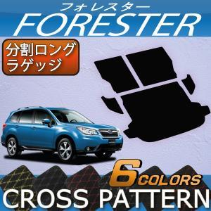 スバル フォレスター SJ系 分割ロング ラゲッジマット (クロス)|fujimoto-youhin