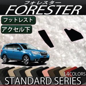 スバル フォレスター SJ系 フットレストカバー アクセル下カバー (スタンダード)|fujimoto-youhin