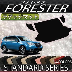 スバル フォレスター SJ系 ラゲッジマット (スタンダード)|fujimoto-youhin