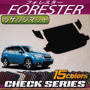 スバル フォレスター SJ系 ラゲッジマット (チェック)|fujimoto-youhin