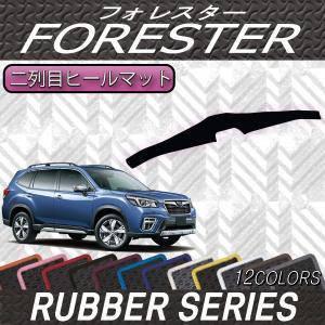 スバル 新型 フォレスター SK系 オリジナル 二列目ヒールマット (ラバー)|fujimoto-youhin