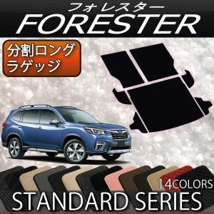 スバル 新型 フォレスター SK系 オリジナル 分割ロング ラゲッジマット (スタンダード)|fujimoto-youhin