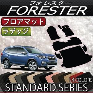 スバル 新型 フォレスター SK系 オリジナル フロアマット ラゲッジマット (スタンダード)|fujimoto-youhin