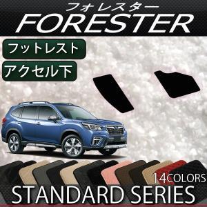 スバル 新型 フォレスター SK系 オリジナル フットレストカバー アクセル下カバー (スタンダード)|fujimoto-youhin