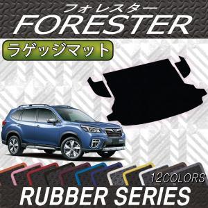 スバル 新型 フォレスター SK系 オリジナル ラゲッジマット (ラバー)|fujimoto-youhin