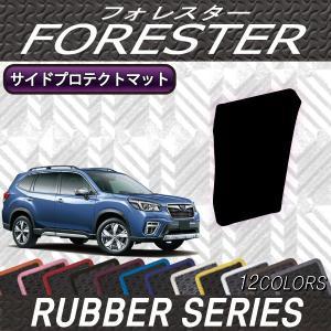 スバル 新型 フォレスター SK系 オリジナル サイドプロテクトマット (ラバー)|fujimoto-youhin