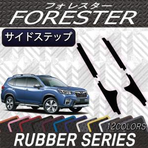 スバル 新型 フォレスター SK系 オリジナル サイドステップマット (ラバー)|fujimoto-youhin