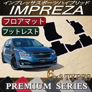 スバル インプレッサ スポーツ ハイブリッド GPE フロアマット (プレミアム) fujimoto-youhin