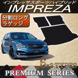 スバル インプレッサ スポーツ ハイブリッド GPE 分割ロング ラゲッジマット (プレミアム) fujimoto-youhin
