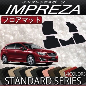 スバル インプレッサスポーツ (GP2/GP3/GP6/GP7) フロアマット (スタンダード)|fujimoto-youhin