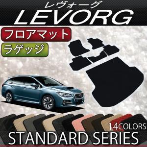 スバル レヴォーグ VM系 フロアマット ラゲッジマット (スタンダード)|fujimoto-youhin