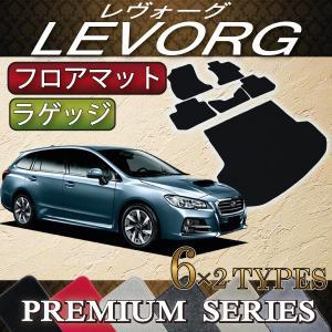 スバル レヴォーグ VM系 フロアマット ラゲッジマット (プレミアム)|fujimoto-youhin