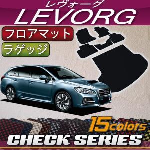 スバル レヴォーグ VM系 フロアマット ラゲッジマット (チェック)|fujimoto-youhin
