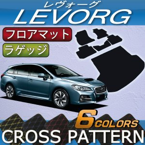 スバル レヴォーグ VM系 フロアマット ラゲッジマット (クロス)|fujimoto-youhin