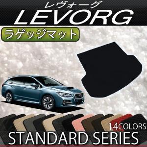 スバル レヴォーグ VM系 ラゲッジマット (スタンダード)|fujimoto-youhin