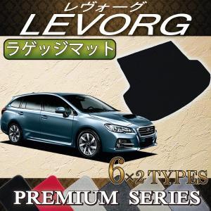 スバル レヴォーグ VM系 ラゲッジマット (プレミアム)|fujimoto-youhin