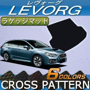 スバル レヴォーグ VM系 ラゲッジマット (クロス)|fujimoto-youhin
